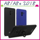 三星 Galaxy 2018版 A8 A8+ 指環磨砂手機殼 素面背蓋 PC手機套 簡約保護套 防滑保護殼 硬殼 牛仔殼