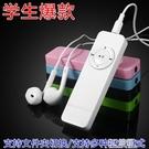 mp3播放器直插學生運動跑步迷你可愛優盤隨身聽學英語正品情侶MP3 3C優購