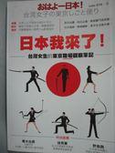 【書寶二手書T5/財經企管_HMP】日本我來了!台灣女生的東京職場觀察筆記_Lulu EYE