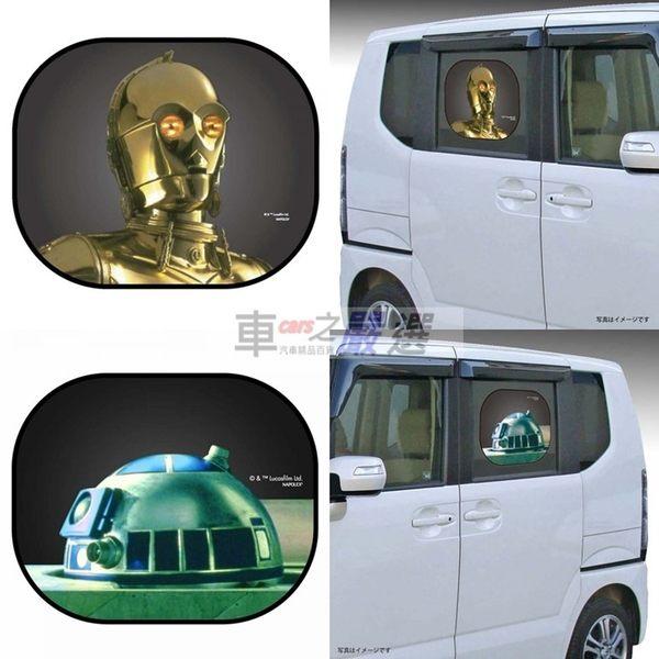 車之嚴選 cars_go 汽車用品【SW-3】日本 NAPOLEX STAR WARS 星際大戰 機器人 側窗遮陽板 小圓弧