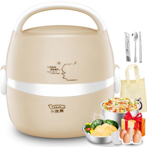 小浣熊 電熱飯盒雙層可插電保溫熱飯神器加熱蒸煮器便攜迷你電飯煲 DA757『黑色妹妹』