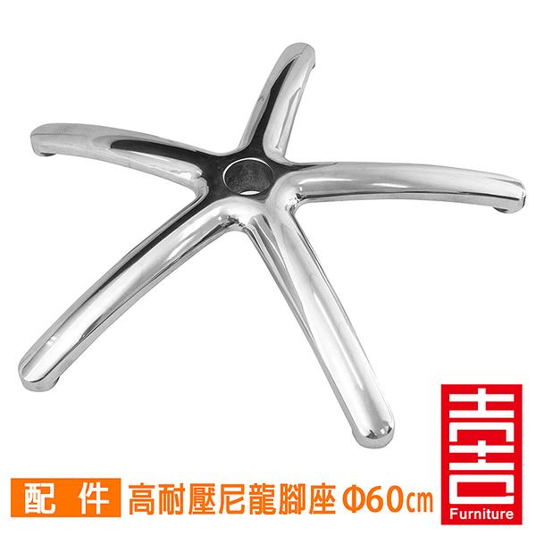 電腦椅腳座 60cm 高耐壓鋁合金 FEEL-012