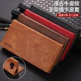 三星 Note8 Note9 復古 牛皮紋 手機皮套 保護套 支架 插卡 手機套 全包 防摔 商務風 保護殼