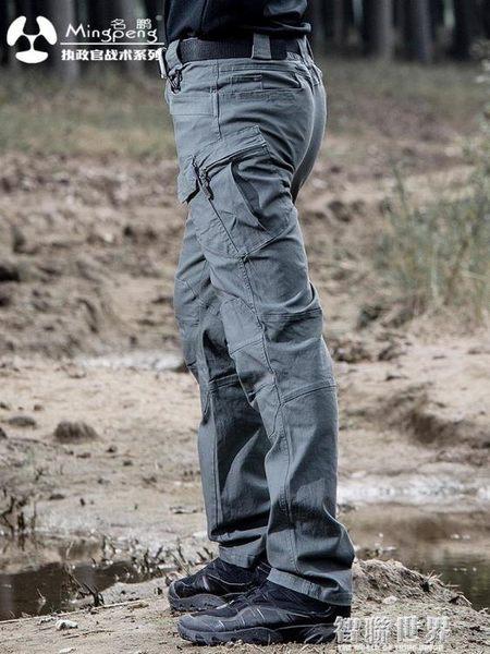 春夏執政官IX9戰術長褲男修身7特種兵軍迷褲戶外工裝褲多袋作訓褲 智聯