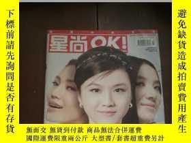 二手書博民逛書店罕見《星尚OK!》2007年12月(湯唯封面)Y175601