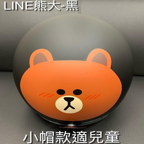 正版授權LINE安全帽/4/3/小帽款/兒童款/出清價