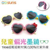 KITTY兒童墨鏡 折不壞兒童偏光墨鏡 TR90進口材質 不易損壞 兒童專用 抗紫外線 UV400 保護孩子眼睛