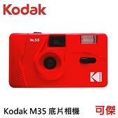 柯達 Kodak M35 紅色 底片相機 傻瓜相機 傳統膠捲 相機 復古風格 熱銷商品 可傑