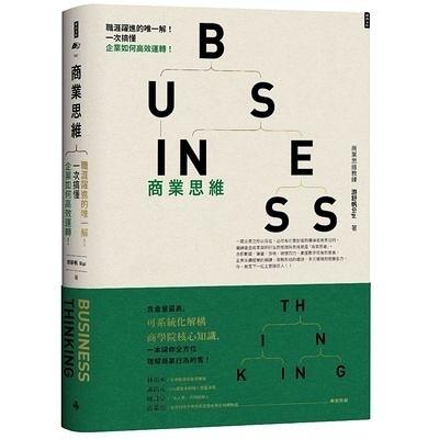 商業思維BUSINESS THINKING(職涯躍進的唯一解.一次搞懂企業如何高效運轉)