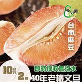 普明園.嚴選台南麻豆40年老欉紅柚10台斤/箱,(共2箱)*預購*﹍愛食網