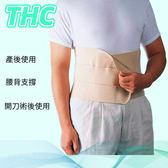 THC三片式腹部支撐帶/ 束腹帶 H0006-01