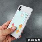 外部卡夾 四角氣墊 空壓殼 手機殼 軟殼│iPhone 12 11 Pro Max Mini XR Xs X SE 8 7 Plus
