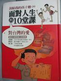 【書寶二手書T4/親子_JLO】面對人生的10堂課-對台灣的愛_吳嘉玲等