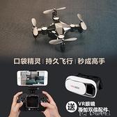 空拍機mini遙控飛機高清航拍專業迷你無人機耐摔小型四軸飛行器玩具航模YXS 【快速出貨】