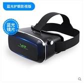 7代VR眼鏡虛擬與現實立體3D電影眼睛智能設備蘋果手機華為通用手柄吃雞游戲 後街五號