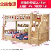 兒童床 全實木子母床上下床高低床兒童床雙人成年大人母子上下鋪木床雙層【全館免運快出】
