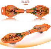 二輪滑板車 閃光2輪滑板車活力板游龍兩輪滑板車二輪兒童滑板車童車漂移 玩趣3C
