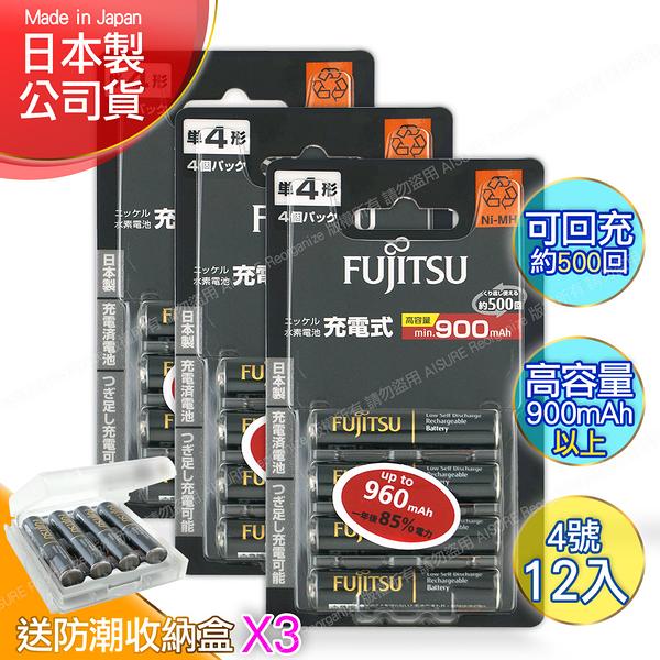 日本製 Fujitsu富士通 低自放電高容量900mAh充電電池HR-4UTHC (4號12入)+專用儲存盒*3