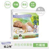 竹纖維 防水防螨床包式保潔墊(單人)