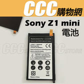 Sony Z1 Mini D5503 電池 內置電池 內建電池 DIY 維修 零件