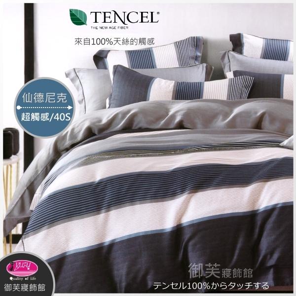 御芙專櫃『仙德尼克』100%天絲棉40s/四件套【兩用被套+薄床包組】6*6.2尺/加大