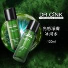 DR.CINK達特聖克 光感淨膚冰河水 120ml【新高橋藥妝】