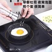 不粘麥飯石平底鍋煎烙餅牛排鐵煎鍋家用燃氣灶電磁爐煎蛋鍋蛋烘糕 LX HOME 新品