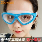 泳鏡電鍍防水防霧男女士成人專業平光大框電鍍游泳眼鏡 全網超低價好康限搶