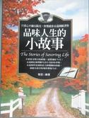 【書寶二手書T7/哲學_KED】品味人生的小故事_雅瑟
