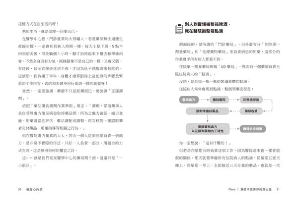 藥師心內話(白袍藥師的黑心履歷暢銷增訂版)