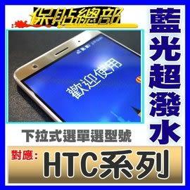 保貼總部 *藍光超潑水抗刮螢幕保護貼*對應:HTC專用型 X10 U-11 D650 728  828 830 A9 X9 M10 10EVO 10-pro ULTRA