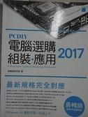 【書寶二手書T1/電腦_JQ2】PCDIY 2017電腦選購‧組裝‧應用_施威銘研究室