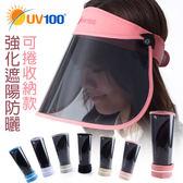 UV100 抗UV-美容面罩強化遮陽帽子-可捲收款