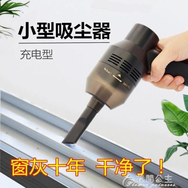 窗戶吸塵器家用小型清理工具桌面迷你手持洗窗台凹槽縫隙清潔神器 快速出貨