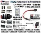 【久大電池】日本 TOSHIBA JZSP-BA01 帶接頭 146705-1 704004 JZSP-BA011