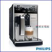 【歐風家電館】PHILIPS 飛利浦 Saeco 全自動 義式咖啡機 HD8927 (免費到府安裝教學)