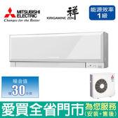 三菱變頻冷暖空調6-8坪1級MSZ/MUZ-EF42NAW白_含運送到府+標準安裝【愛買】