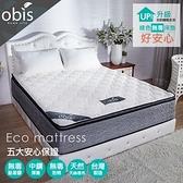 【obis】Diana雙人加大6X6.2尺三線獨立筒床墊(25cm)