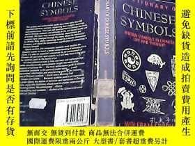 二手書博民逛書店A罕見DICTIONAY OF CHINSE SYMBOLS 中