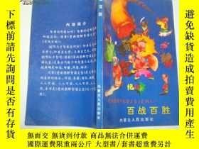 二手書博民逛書店罕見百戰百勝:漫畫圖解《智謀大全》系列之一Y5435 李楊 莊稼