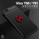 Vivo Y95 Y91 磁吸 指環支架 手機殼 黑色 鎧甲 軟殼 磁力 支架 保護套 防摔 保護殼 手機套