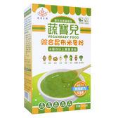 【蔬福良品】蔬寶兒-綜合昆布米麥粉300公克(8個月以上)/全素/副食品/糙米精/蔬菜米精