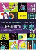 知識化繁為簡的INFOGRAPHIC:30張圖讀懂太空