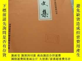 二手書博民逛書店罕見東北三省工業企業統計體制改革研討會論文集Y269729 出版
