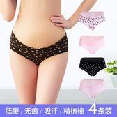 4條裝棉質懷孕期低腰托腹透氣薄款夏季內衣無痕U型孕婦內褲 全館88折鉅惠