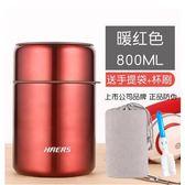 哈爾斯燜燒壺 悶燒杯罐600ML不銹鋼保溫飯盒湯盒粥桶罐 【全網最低價】
