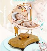嬰兒電動搖搖椅安撫椅寶寶哄娃神器哄睡搖籃床兒童自動智慧搖搖床QM 依凡卡時尚