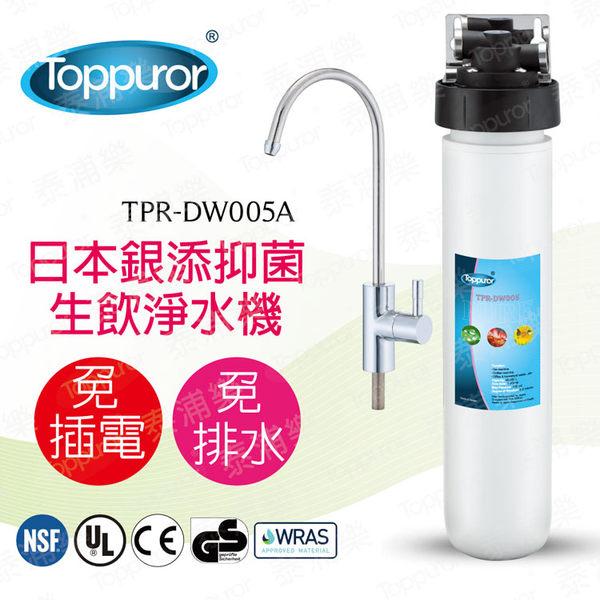 泰浦樂 Toppuror 單道生飲淨水器 12吋 (整套組)TPR-DW005A(不含安裝,如需安裝請電洽)不需插電