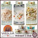 *KING WANG*【單罐】唯美味Weruva《天然貓咪主食罐》156g /美國WDJ推薦品牌罐頭
