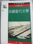 【書寶二手書T3/翻譯小說_GAN】法國當代文學_張容, 曾淑正